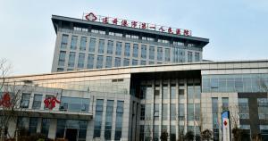 连云港第一人民医院